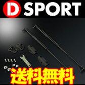 D-SPORT ボンネットダンパー [コペン LA400K] ★送料無料★【web-carshop】