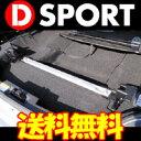 D-SPORT トランクバー [コペン LA400K] Dスポーツパーツ ★送料無料(条件付)★【web-carshop】