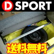 D-SPORT トランクバー [エッセ L235S/L245S] ★送料無料★【web-carshop】