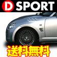 D-SPORT スポーツフェンダー GTバージョン [コペン L880K] Dスポーツパーツ ★送料無料(条件付)★【web-carshop】