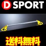 D-SPORT ���ȥ�åȥ���С� [�ߥ饸���� L700S/L710S/L701S/L711S] ������̵�����web-carshop��