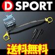 D-SPORT ストラットタワーバーplus GTバージョン [コペン L880K] ★送料無料★【web-carshop】