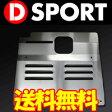 D-SPORT フロントアンダーパネル [コペン L880K] Dスポーツパーツ ★送料無料(条件付)★【web-carshop】
