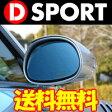 D-SPORT ブルーミラー Type2 [コペン L880K] ★送料無料★【web-carshop】