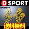 D-SPORT A-SPECスプリング [タント/カスタム LA600S] ★送料無料★【web-carshop】