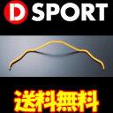 D-SPORT アンチロールバー フロント [ソニカ L405S] Dスポーツパーツ 送料無料(代引除く)