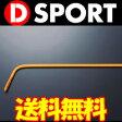 D-SPORT アンチロールバー リア [タント/カスタム L350S] ★送料無料★【web-carshop】