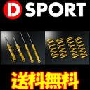 D-SPORT スポーツショックType-S+X-SPECスプリング [コペン LA400K ローブ・XPLAY共通] Dスポーツパーツ 送...