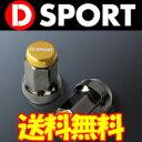 D-SPORT レーシングロックナット [ミラジーノ L700S/L710S] Dスポーツパーツ ★送料無料(条件付)★【web-carshop】