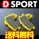 D-SPORT ブレーキパッド スポーツ [コペン L880K] Dスポーツパーツ ★送料無料(条件付)★【web-carshop】