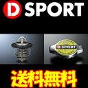 D-SPORT ローテンプサーモスタット+ラジエターキャップ [コペン L880K JB-DET搭載車] Dスポーツパーツ ★送料無料(条件付)★【web-carshop】