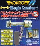 モンロー マジックキャンバー [ウィッシュ 10系 MC115]★★【web-carshop】
