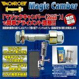 モンロー マジックキャンバー MC114 [CR-Z ZF1/ZF2] ★★【web-carshop】