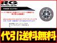 RG ノンアスクラッチ [アルテッツァ SXE10] レーシングギアクラッチセット ★代引き手数料無料&送料無料★ 【web-carshop】