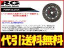 RG スーパーディスククラッチ [シビック EK9] レーシングギアクラッチセット 代引き手数料無料&送料無料