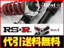 RS-R 車高調 Best-i 推奨バネレート インプレッサG4 GK6 RS★R RS☆R RSR 全長式車高調 ★代引き手数料無料&送料無料★ 【web-carshop】
