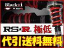 RS-R 車高調 Black-i [アルファード ANH10W] RS★R・RS☆R・RSR 全長式車高調 代引き手数料無料&送料無料