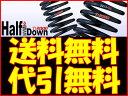 RS-R Ti2000ハーフダウン [GS200t ARL10 Fスポーツ] RS★R・RS☆R・RSR ダウンサス ★代引き手数料無料&送料無料★ 【web-carshop】