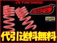 タナベ ダウンサス DF210 [タント/タントカスタム LA600S] 代引き手数料無料&送料無料【web-carshop】