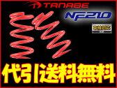 タナベ ダウンサス NF210 [タント/タントカスタム L350S] 代引き手数料無料&送料無料【web-carshop】