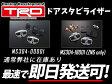 TRD ドアスタビライザー [FJクルーザー GSJ15W] ★特別価格★【 web-carshop 】