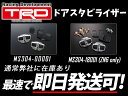 TRD ドアスタビライザー [ハリアー ZSU60W・AVU65W] ★新品★【 web-carshop 】