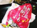 種子島安納芋 冷凍/焼き芋