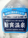 【送料無料】財宝温泉水2Lペットボトル×6本【天然水 温泉水 ミネラルウォーター 水 軟水【鹿児島の名水】