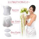 ビスチェ セット(ウェディングドレス用下着 ブライダルインナー ウェディングインナー)サイズ交換可