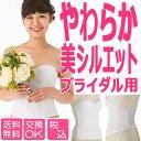 ビスチェ(ドレス用 ブライダルインナー ウェディングインナー)サイズ交換可