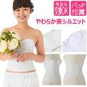 【交換0円】ビスチェ(ドレス用 ブライダルインナー ウェディングインナー)サイズ交換可