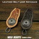 ショッピングHEARTS カービングレザーベルトループキーホルダー 本革 コンチョ付き ナスカン Hnad Carved Leather Key Holder Key Ring Keychain Handmade BeltLoop Accessories WILD HEARTS Leather&Silver(ID bk3832r62)