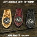 ショッピングHEARTS レザーベルトループキーホルダー 本革 コンチョ付き Dカン Hnad Carved Leather Key Holder Key Ring Keychain Handmade BeltLoop Accessories WILD HEARTS Leather&Silver (ID bk3388r62 )