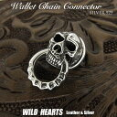 ジョイントパーツ ドロップハンドル シルバー925 スカル/ドクロ ウォレットチェーン Skull Wallet Chain Connector Jointparts Skull Sterling Silver Door Knocker Jointparts WILD HEARTS Leather Silver(ID 0489t36)