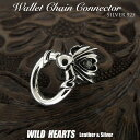 ショッピングHEARTS ジョイントパーツ ドロップハンドル シルバー925/ウォレットチェーンジョイント Wallet Chain Silver 925 Connector Jointparts Sterling Silver Door Knocker JointpartsWILD HEARTS Leather&Silver (ID sc3382)