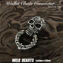ジョイントパーツ シルバー925 スカル ドクロ ウォレットチェーンジョイント Silver Skull Joint parts Drop handles WILD HEARTS Lea..