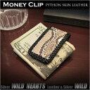 ショッピングHEARTS 送料無料 パイソン 錦蛇 マネークリップ マグネットクリップWILD HEARTS Leather&Silver (ID mc3007r3)