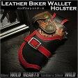 ウォレットケース ウォレットホルダー レザー/サドルレザー/牛革 赤/黒 ハンドメイドGenuine Leather Biker Wallet Holster Red&BlackWILD HEARTS leather&Silver (ID wc3232r37)