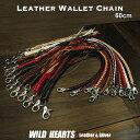 ショッピングHEARTS 60cm レザー ウォレットチェーン ウォレットロープ 革 編み込み 四つ編み 12色 Handmade Leather Braid Biker Wallet Chain Strap 12 colorsWILD HEARTS Leather&Silver(ID wc3927_60)