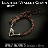 レザーウォレットチェーン ショートウォレットチェーン ダークブラウン Genuine Leather Wallet Chain Braid Strap :WILD HEARTS/ワイルド ハーツ