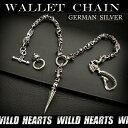 ウォレットチェーン クロス スカル wallet chain German Silver Jeans wallet key chain キーチェーン Skull and Cross WILD HEARTS Le..