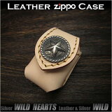 ZIPPOケース ジッポーケース ジッポーホルダー レザー ヌメ革 サドルレザーLeather Zippo Lighter Case Holder With Belt Loop Handmade WILD HEARTS Leather&Silver (ID zc2936r71)