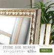 【あす楽対応】送料無料 姿見ミラー スタンドミラー 全身鏡 姿見 収納 高級感あふれるクールな新作 ◆STONE AGE MIRROR◆ 39cm幅