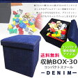 【あす楽対応】送料無料 DENIM収納ボックススツールオットマンミニ30×30cm インディゴブルー・デニム 正方形スクエア