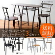 【あす楽対応】送料無料 ダイニングテーブルセット カウンターテーブル