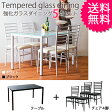 強化ガラスダイニングテーブル5点セット 人気 ガラス製 ダイニングテーブル 【あす楽対応】 【送料無料】