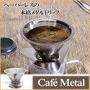 超微細フィルター ステンレス製 ペーパーレス コーヒー ドリッパー Cafe Metal(カフェメタル) MacMaマックマー 送料無料