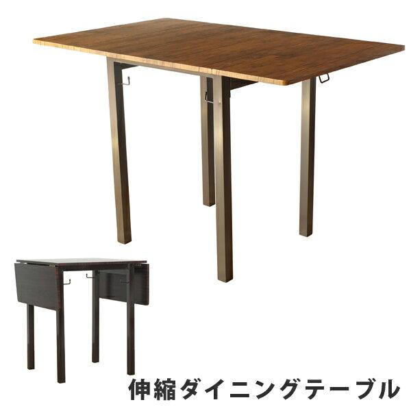 RoomClip商品情報 - 幅を3段階に調節できる 木目調ダイニングテーブルButterfly 送料無料