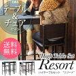 """【あす楽対応】送料無料 ハイテーブル&チェア3点セット""""Resort(リゾート)"""" 天板高105.5cm"""