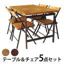 ダイニングテーブル 幅120cm チェア 5点セット 鉄脚 男前インテリア 男前 デザイン 木製 テーブル チェア 収納 木製テーブル カフェ インダストリアル インテリア おしゃれ 送料無料
